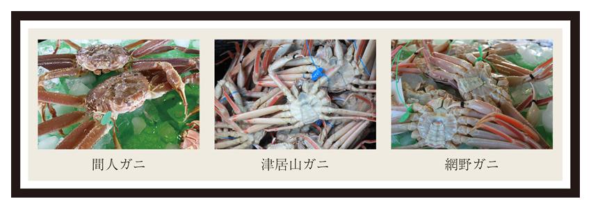 間人ガニ、津居山ガニ、網野ガニ